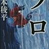 【読書感想】笹本稜平「ソロ」