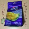 ジャックフルーツチップスを食べた感想 【ベトナム産】