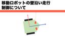移動ロボットの壁沿い走行制御について