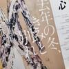 中村文則『去年の冬、きみと別れ』(幻冬舎文庫)#55