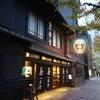お茶ビギナーの探求!老舗日本茶専門店『一保堂』で自らお茶を淹れてみた