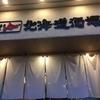 北海道酒場 ジャカルタ・スディルマン 美味しいお蕎麦がお薦め