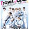 また今年もTravis Japanと夏を過ごした話