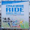 とりレポ サイクルモードライド大阪2017