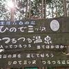 1月4座めは奥多摩の『日の出山』つるつる温泉付♨️