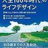 「人生100年時代」のライフデザイン/第一生命経済研究所