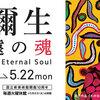 草間彌生『わが永遠の魂』:いきたい、いきたい、いきたい。 わたしは前衛芸術家草間彌生です。