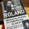 久々に本を読んでにやけた。「俺か、俺以外か。」ローランドという生き方