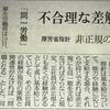 新聞記事から 厚労省ガイドライン