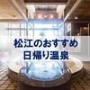 松江のおすすめ日帰り温泉・銭湯