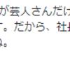 『なんで岡本社長が泣くの?』。。。