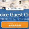 ホテル会員プログラム『Choice Guest Club™(チョイスゲストクラブ)』
