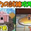 ダイヤ島 力の試練 攻略 【ペーパーマリオ オリガミキング】 #129