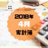 【1人暮らしOL】2018年4月の家計簿