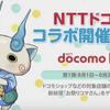 NTTドコモとのコラボでお祭りコマさん&お祭りコマじろうをゲットしよう!