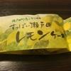 レモン味はかくあるべし(2017-12)