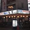 出張/東京『鳥万』:訪れる時間帯を間違えると、入れない!ぎゅうきゅうすし詰め状態