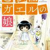 ど根性ガエルの娘|漫画を無料で立ち読みとあらすじネタバレします「大月悠祐子」