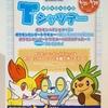 【予告】ポケモンセンタートウキョー Tシャツデー (2014年6月21日(土)〜6月29日(日))