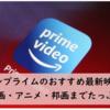 アマゾンプライムのおすすめ最新映画8選!洋画・アニメ・邦画までたっぷり