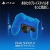 【背面パッド】PS4 「DUALSHOCK4 背面ボタンアタッチメント」購入レビュー