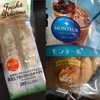 【ファミマ】低糖質なサンドイッチとシュークリーム!