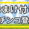 「設定&おまけ付きパチンコ」が西陣より新登場!!