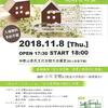 和歌山弁護士会シンポジウム「空き家問題について考える~現状と対策~」(2018年11月8日@和歌山県民文化会館5階大会議室)のご案内