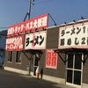 三九ラーメンセンター三日月店 店名以前に・・・・