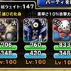 level.1109【赤い霧】第150回闘技場ランキングバトル3日目