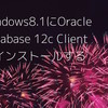 Windows8.1にOracle Database 12c Clientをインストールする