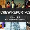 DS CREWのデザイナー厳選、おもしろい映画・ドラマBEST3
