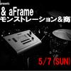 5/7(日)ATV presents aD5 & aFrame デモンストレーション&商談会 開催します