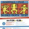 TOKYO AIDS Weeks2017 参加申し込み受付を9月15日(金)まで延長