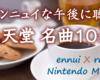 [弟]アンニュイな午後に聴きたい任天堂ゲームミュージック10選!!