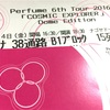 STAR TRAIN新参、COSMIC EXPLORERツアー Dome Edition ナゴヤドーム2日目の感想を書く