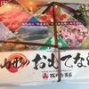 いざ猛暑の京都へ!!  女ふたり思いつきの旅!!  出発編