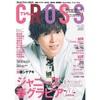 【セブンネット】「TV fan CROSS Vol.38」<表紙:加藤シゲアキ>予約受付中!2021年4月7日発売!