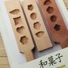 【和菓子教室への道】〜プロローグ〜