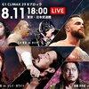 8.11 新日本プロレス G1 CLIMAX 29 18日目 東京・武道館 ツイート解析