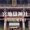 【福岡県福津市】宮地嶽神社御朱印