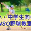明日、野球セミナー開催⚾️