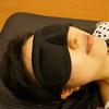 amazonで購入したアイマスク(耳栓付き)で睡眠の質を上げたい