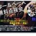 【無料】6月4日(日)ギター&ベース無料点検会開催決定!