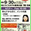 16/09/30の晩御飯(芙蓉海老)