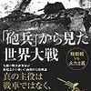 古峰文三『「砲兵」から見た世界大戦:機動戦は戦いを変えたか』
