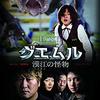 「グエムル 漢江の怪物」(2006)韓国の闇が透けて見える怪獣物語!