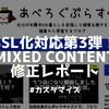 【はてなブログ】SSL対応第3弾!Mixed Content(混在コンテンツ)修正編レポートです!