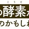 茶麹 酵素サプリメントでスッキリ!2週間お試し980円!口コミ・格安はコチラ