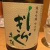 高知県 土佐しらぎく 薄氷 純米吟醸 吟の夢